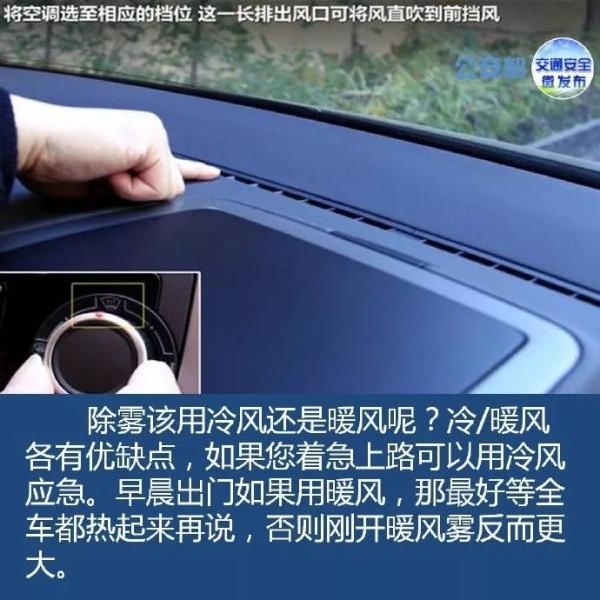 《车窗起雾怎么办?开冷风还是暖风?教你几招快速见效》